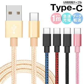 Type-C ケーブル Type-C 充電ケーブル Galaxy S8 S8+ Xperia XZ3 XZs Xperia XZ Premium USB ケーブル USB2.0 ケーブル 高速データ転送 高耐久ナイロン 長さ1m 送料無料