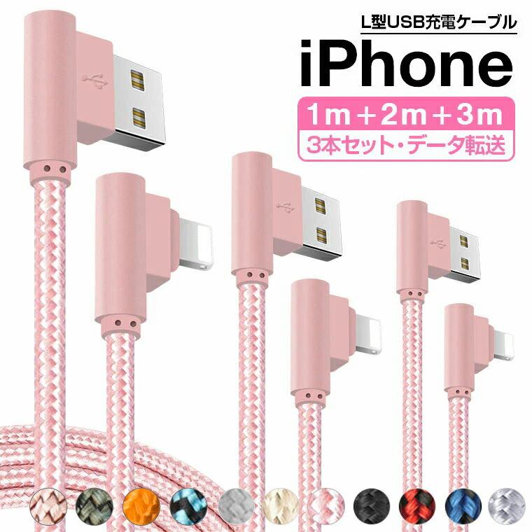 【1m+2m+3m】L字型 iPhone 充電ケーブル アイフォン USBケーブル iPhone XS XS Max XR ケーブル iOS12 高速充電 データ通信可 両面 アルミ合金 強化ナイロン 抜き差し簡単 断線防止 3本セット 送料無料