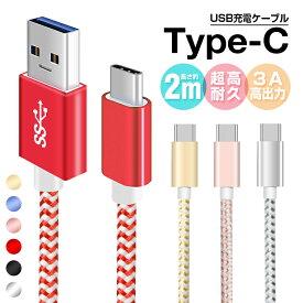 3A高出力 Type-C 充電 ケーブル USB3.1 Type-C ケーブル Type-C携帯用 充電器 Xperia XZ3/HUAWEI P10/Galaxy S8/Zenfone3に対応 タイプc USBケーブル 高速充電 同期 2m 送料無料