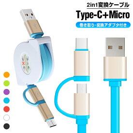2in1 Micro USBケーブル 巻き取り Type-C 充電ケーブル マイクロUSB 充電器 タイプC 変換アダプタ付 Zenfone AQUOS Nintendo Xperia XZ3 フラットケーブル 急速充電 同期 自動伸縮 2.1A 100cm 送料無料