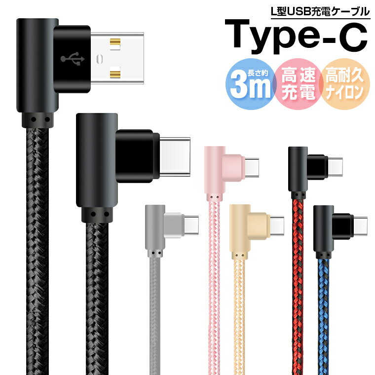 Type C USB ケーブル L型コネクタ Type-C規格 スマートフォン ケーブル Xperia XZ3 MacBook Pro Nexus 6P ChromeBook Pixel Huawei P9 Moto Samsung Galaxy S8 + 充電ケーブル ナイロン 3m 送料無料