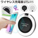 Qi対応 ワイヤレス充電 Qi ワイヤレス充電器 iPhone8 充電器 iPhone XS/XS Max/XR ワイヤレスチャージャー Qi(チー)規…