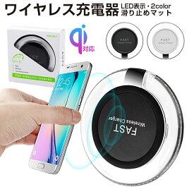 Qi対応 ワイヤレス充電 Qi ワイヤレス充電器 iPhone8 充電器 iPhone XS/XS Max/XR ワイヤレスチャージャー Qi(チー)規格 無接点充電パッド 丸型 超薄い コンパクト LED表示 置くだけ充電 送料無料