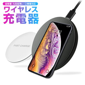 送料無料 iPhone XS/XS Max/XR ワイヤレス充電器 Qi 急速充電器 スマホ充電 iPhone8 iPhone8 Plus 10対応 Android スマホ 充電器 スマホ ワイヤレス QI 充電器 スマートフォン適応 5 color
