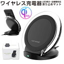 Qi ワイヤレス充電器 10W急速 ワイヤレス 充電 iPhone 11 iPhone 11 Pro iPhone 11 Pro Max Galaxy S10 S10 plus iPho…