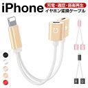 iPhone8 イヤホン 変換ケーブル iPhone 8 イヤホン 充電アダプタ iPhone8 Plus充電ケーブル アイフォン8プラス イヤホン変換 充電ケ...