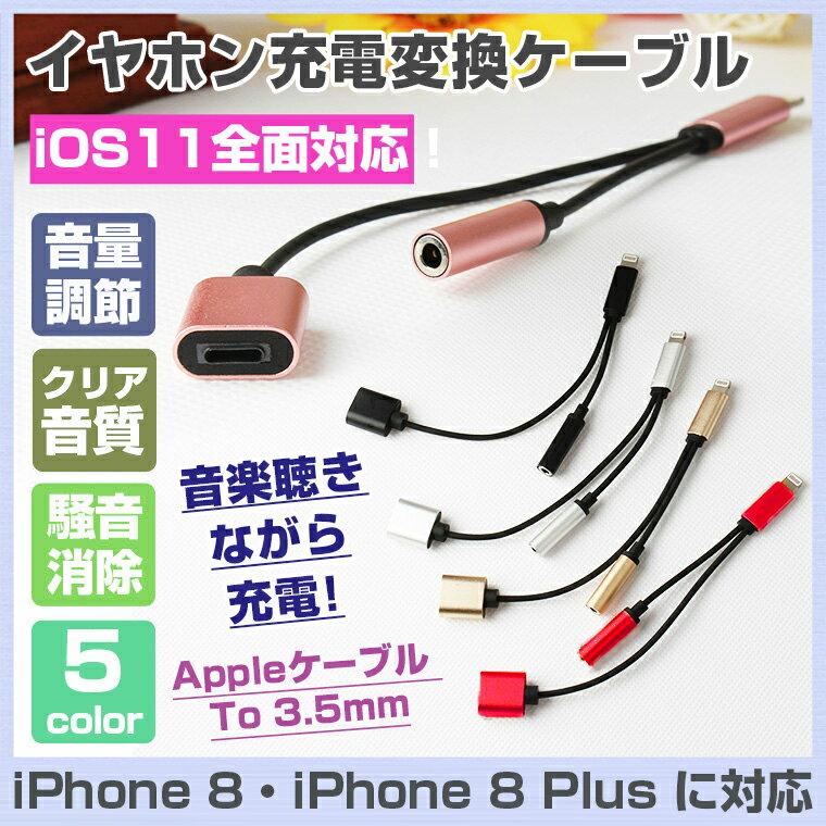 【エントリー5倍】【iPhone 8/8 Plus全面対応】 2in1 iPhone 8/8 Plus イヤホン変換ケーブル iOSポート 3.5mm端子 Adapter Audio オーディオ ジャック イヤホン 充電ケーブル アイフォン8 Plus iPad iPod 対応 送料無料