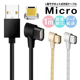 Micro USB ケーブル マグネット式 マイクロUSBケーブル L字コネクター Micro 充電ケーブル ナイロン編み データ転送 アンドロイド タブレット スマトフォン Xperia Galaxy AQUOS arrows に対応 1m 送料無料