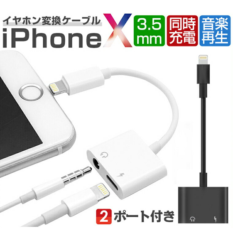 【2ポート付き】 iPhone イヤホン変換ケーブル iPhone 充電しながら 3.5mm イヤホンジャック ケーブル iPhone XS Max 8 充電ケーブル アイフォン コネクタ 音楽再生 同時充電 送料無料 クリスマス ギフト プレゼント