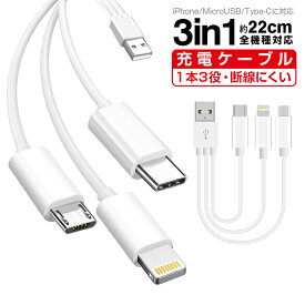 3in1 充電ケーブル iPhone + microUSB + Type-C コネクタ ケーブル 一体型 iOS Android 全対応ケーブル USBケーブル 充電 ケーブル Xperia XZ3対応 モバイルバッテリー対応 短い 22cm 送料無料