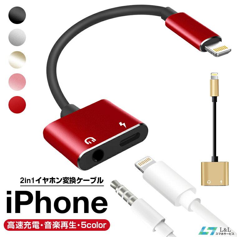 【全商品5倍】【送料無料】【iPhone8/X 全面対応】iPhone イヤホン 変換 ケーブル 2in1 iPhone8 イヤホンジャック アダプタ iPhone  X 充電ケーブル 3.5mm端子 iOS11