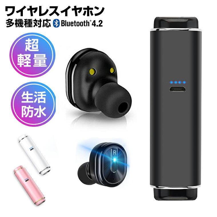 ワイヤレス イヤホン ブルートゥース イヤホン ワイヤレス マグネット式 Bluetooth イヤホン Xperia iphone Galaxy HUAWEI 多機種対応 ランニング スポーツ 生活防水 リモコン付き 通話対応 高音質 低重音 送料無料