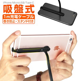 吸盤式 充電ケーブル iPhone XS/XS Max Type-C Micro USB 充電ケーブル アイフォン タイプC マイクロ 充電ケーブル スタンド付き 巻き防止 データ転送 2.4A 耐熱性能 荒野行動 PUBG スマホゲーム 1m 送料無料