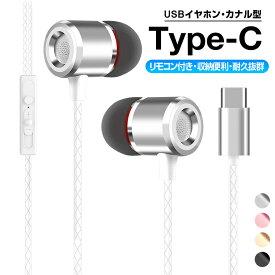 Type-C イヤホン Type-C イヤフォン USB Type-C イヤホンジャック カナル型 タイプC イヤホンマイク 高音質 密閉型 通話可能 Xperia XZ3 Mate 10 Pro スマートフォン 対応 送料無料