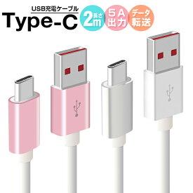 Type-C ケーブル USB Type-C ケーブル 5A対応 タイプC 充電ケーブル 5A急速充電対応 USB タイプC ケーブル iPad Pro Xperia XZ3対応 アミル合金+PVE素材 頑丈 安全 断線しにくい 長さ2m 送料無料