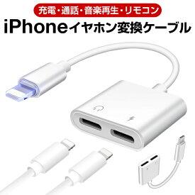 【楽天ランキング2位獲得】iPhone XS イヤホン 充電しながら iPhone XS Max 変換ケーブル iPhone XR イヤホン変換ケーブル iPhone X イヤホン 変換アダプター イヤホン充電器同時 通話 音楽再生 iOS12対応 送料無料
