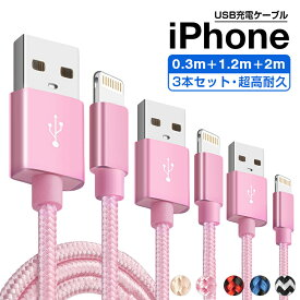 【3本セット】【0.3m+1.2m+2m】iPhone ケーブル 断線防止 iPhone 充電ケーブル 短い iPhone USB ケーブル iPhone XS iPhone XS Max iPhone XR iPad iOS12対応 ケーブル データ転送 頑丈 0.3m 1.2m 2m 送料無料