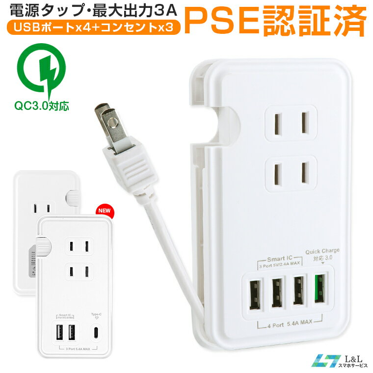 【Quick Charge 3.0対応】電源タップ USB コンセント 4ポート 複数充電 PSE認証済 コンセント USB 3個口 AC アダプター スマホ充電器 iPhone Type-C Android 全機種対応 送料無料