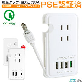 【Quick Charge 3.0 / PD 27W 対応】電源タップ USB コンセント 4ポート 複数充電 PSE認証済 USB2ポート PD 27W コンセント USB 3個口 AC アダプター スマホ充電器 iPhone 11/iPhone 11 Pro/iPhone 11 Pro Max Type-C Android 全機種対応 送料無料