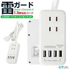 電源タップ USB コンセント 4ポート Quick Charge3.0 急速充電 ACアダプター 2コンセント 雷ガード コンセントタップ 延長コード 1.5m 旅行 出張