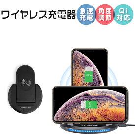 ワイヤレス充電器 Qi 充電 スタンド iPhone xs 充電器 ワイヤレス Qi 無線チャージャー iPhone XS Max ワイヤレス 充電器 iPhone xr ワイヤレス 充電 急速 2in1折り畳み式 置くだけ充電 FCC CE ROHS認証済