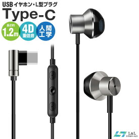 Type-C イヤホン L字型 USB Type-C イヤホン 高音質 タイプC イヤホン Type-C イヤフォン タイプC イヤホンマイク 高音質 通話可能 HUAWEI Mate 10 Pro スマートフォン 対応 120cm 送料無料