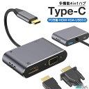 USB Type-Cハブ タイプc 変換アダプター スマートフォン/Nintendo Switch/MacBook/Windowsに対応 4K HDMI出力 VGA出力…