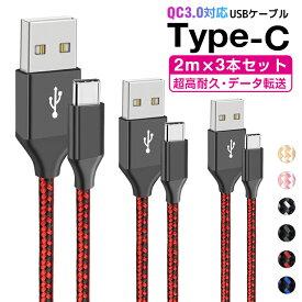 急速充電 【2m×3本】Type-C ケーブル usb type c 充電 ケーブル USB Type-C 充電器 3A QC3.0 高速充電 データ転送 TypeC ケーブル Xperia XZ3 ACE 1 Galaxy S10 S10+ A30 AQUOS R3 HUAWEI タイプC USB 充電ケーブル