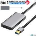 【楽天1位獲得】USB ハブ Micro SD カードリーダー 5in1 多機能 USB3.0ポート*2/CF/SD/TF対応 マルチカードリーダー …