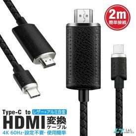 Type-C to HDMI 変換ケーブル タイプC HDMI 変換アダプタ 高品質 Type-C 変換アダプタ 4K出力 Type-C HDMI 変換ケーブル レザー素材 アルミ合金 HDMI 変換 ケーブル 音声と画面完璧対応 充電可能 設定不要