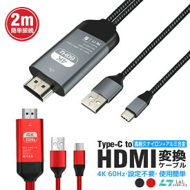 Type-C HDMI 変換ケーブル 高品質 Type-C HDMI USBケーブル 充電しながら タイプC HDMI 変換アダプタ 4K出力 Type-C HDMI アダプタ テレビ 接続 MacBook Xpreia HUAWEI 2m ナイロン素材 アルミ合金 HDMI 変換 ケーブル 音声と画面完璧対応 充電可能 設定不要