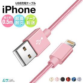 0.5M モバイルバッテリー用 充電ケーブル iPhone 充電 ケーブル 急速充電 iPhone ケーブル データ転送 アイフォン ケーブル 超高耐久 iPhone 11 XS Max iPhone XR iPhone 8 7 Plus 6s SE iPad mini Air 断線しにくい 0.5m