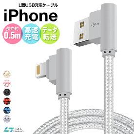 0.5M モバイルバッテリー用 充電ケーブル iPhone ケーブル L字型 iPhone 充電 ケーブル 高速充電 iPhone 充電ケーブル アイフォン ケーブル データ転送 iPhone 11 XS Max iPhone XR iPhone 8 7 Plus 6s SE iPad mini Air 0.5m