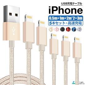 【5本セット】iPhone 充電 ケーブル iPhone ケーブル 充電器 アイフォンケーブル 急速充電 超高耐久 データ転送 iPhone 11 XS Max iPhone XR iPhone 8 7 Plus 6s SE iPad mini Air アルミ合金 断線しにくい 0.5m 1m 2m 3m USB充電ケーブル 送料無料