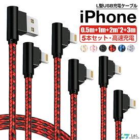 5本セット iPhoneケーブル L字型 iPhone 充電ケーブル アイフォン ケーブル 高速充電 iPhone 充電ケーブル 高耐久 iPhone 11 XS XS Max iPhone XR iPad 充電コード データ通信 2A アイフォン USBケーブル iOS12 抜き差し簡単 断線防止 0.5m+1m+2m*2+3m 5本セット 送料無料