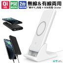 ワイヤレス充電器 モバイルバッテリー Qi 充電 10000mah iPhone スタンド型 Qi 対応 スマホ充電器 iPhone11 無線 有線…