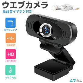【楽天8位獲得】【イヤホン付き】ウエブカメラ 1080P 超高画質 Webカメラ マイク内蔵 ビデオ通話 上下回転 オンライン授業 在宅勤務 USB Webカメラ Skype Zoomなど使用可能 PC カメラ パソコン カメラ 即挿即用式 優れた互換性
