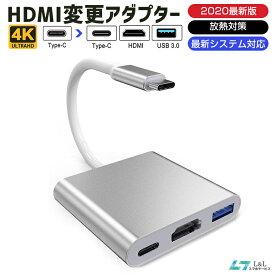 最新版 USB Type C HDMI 変換ケーブル Type C HDMI 変換アダプター 4k解像度 高画質 Type-C 変換アダプタ スマホ テレビ 接続 ケーブル 最新システム対応 放熱対策 小型 UHDコンバータ Nintendo Switch/MacBook/iPad Pro/Galaxy/Dell XPS/USB C デバイス対応