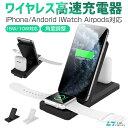 ワイヤレス充電器 3in1折り畳み式 Qi 充電 スタンド iPhone 12 iPhone 12 Pro iPhone 12 Pro Max iPhone 11 充電器 ワ…