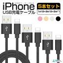 5本セット 1mx2+2mx2+3mx1 iPhone 充電 ケーブル iPhone USB ケーブル 充電 アイフォン ケーブル iPhone 充電器 iPhon…