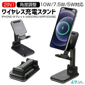2in1 ワイヤレス充電器 充電 スタンド iPhone 13 mini 13 Pro 13 Pro Max iPhone 12 Pro iPhone 12 Pro Max iPhone 11 充電器 タブレット ワイヤレス Apple Watch 充電器 Airpods pro iPhone XS Max ワイヤレス 充電器 置くだけ充電 ワイヤレス 充電 急速
