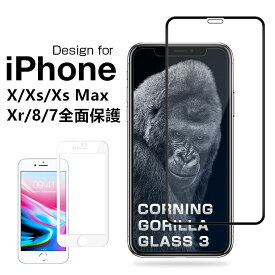 iPhone11 Pro フィルム iPhone XS ガラスフィルム 全面 保護iPhone XS Max 保護フィルム アイフォン iPhone8 iPhone7 フィルム iPhone11 液晶保護フィルム iPhone 11 Pro max 全面保護 フィルム さらさら 3D iPhone XR 強化ガラスフィルム 9H硬度