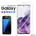 Galaxy S7 edge フィルム TUP Galaxy S7 edge フィルム さらさら S7 edge SC-02H SCV33 フィルム 曲面 Samsung ギャラ…
