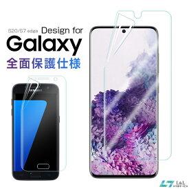 Galaxy S7 edge フィルム TPU Galaxy S7 edge フィルム さらさら S7 edge SC-02H SCV33 フィルム 曲面 Samsung ギャラクシー エスセブン エッジ フルカバー 全面保護 柔らかい 指紋防止 干渉せず 送料無料