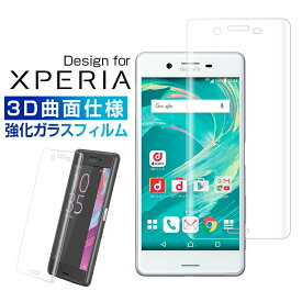 Xperia X Performance 3D曲面ガラスフィルム Xperia X Compact 保護フィルム エクスぺリアXパフォーマンス 全面保護シート おすすめ SO-04H SOV33 502SO SO-02J ガラスフィルム 貼り方付き 送料無料