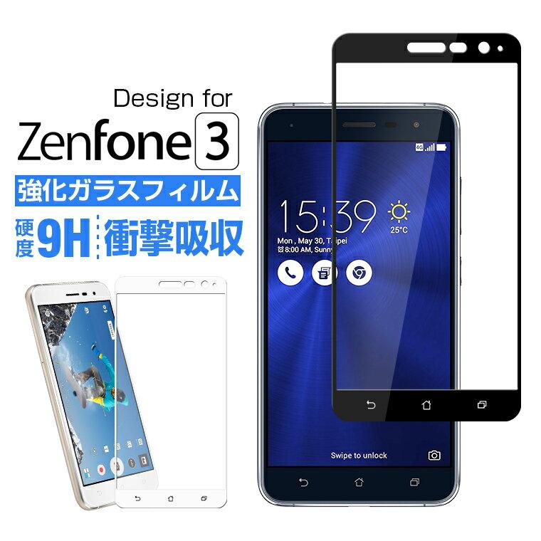 【10%オフクーポン配布中】ASUS ZenFone3 ZE520KL 保護フィルム ZenFone3 ZE520KL 強化ガラスフィルム エイスース ゼンフォン スリー 液晶フィルム ZE520KL フルカバー 5.2inch専用 全2色 送料無料 クリスマス ギフト プレゼント
