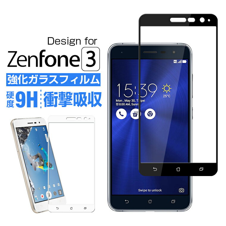 ASUS ZenFone3 ZE520KL 保護フィルム ZenFone3 ZE520KL 強化ガラスフィルム エイスース ゼンフォン スリー 液晶フィルム ZE520KL フルカバー 5.2inch専用 全2色 送料無料