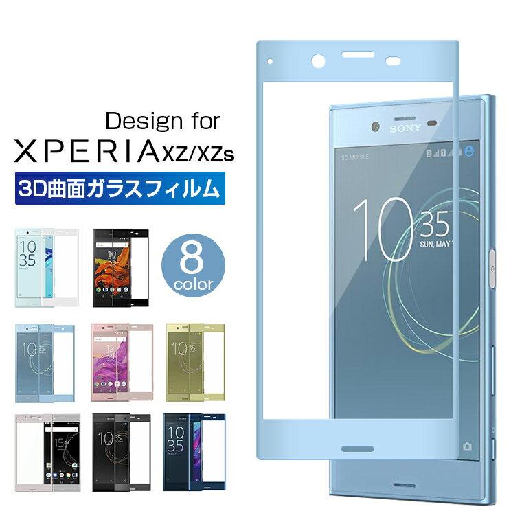 Xperia Xzs フィルム 全面3D Xperia XZ ガラスフィルム 全面 Xperia XZ フィルム エクスペリア Xzs SO-03J SOV35 602SO SO-01J SOV34 601SO ガラス+TPU 9H 角割れしない フチまで覆う さらさら 8色 送料無料