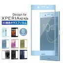 Xperia Xzs フィルム 全面3D Xperia XZ ガラスフィルム 全面 Xperia XZ フィルム エクスペリア Xzs SO-03J SOV35 602S…