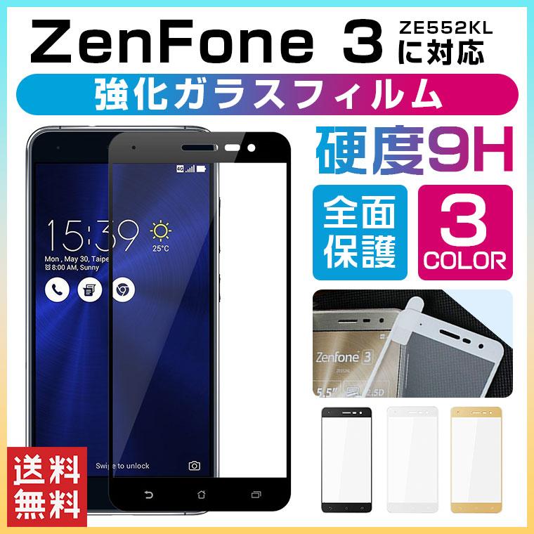 ASUS ZenFone3 ZE552KL 全面保護フィルム ZenFone3 ZE552KL 強化ガラスフィルム エイスース ゼンフォン スリー 液晶フィルム ZE552KL フルカバー 5.5inch専用 隙間無 全2色 送料無料 クリスマス ギフト プレゼント